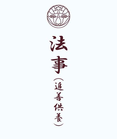 title法事