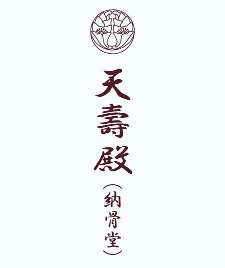 title天壽殿